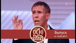 Пусть говорят - Панический ужас: Алексей Панин вновь в центре скандала.  Выпуск от 14.06.2017