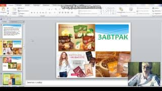 Система похудения с Фаберлик. Татьяна Кохан Фаберлик-онлайн проект.