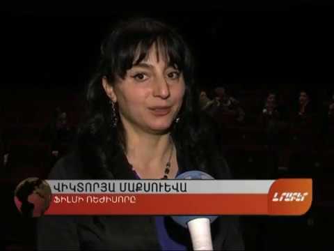 Репортаж телеканала H2(Армения) о презентации фильма