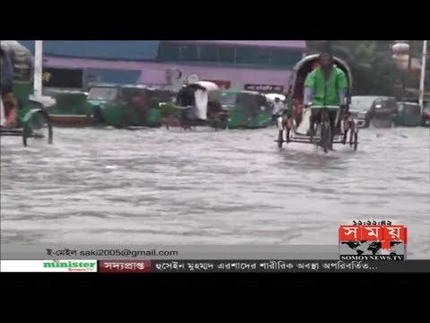 তলিয়ে গেছে চট্টগ্রাম নগরী! | Chittagong News | Somoy TV