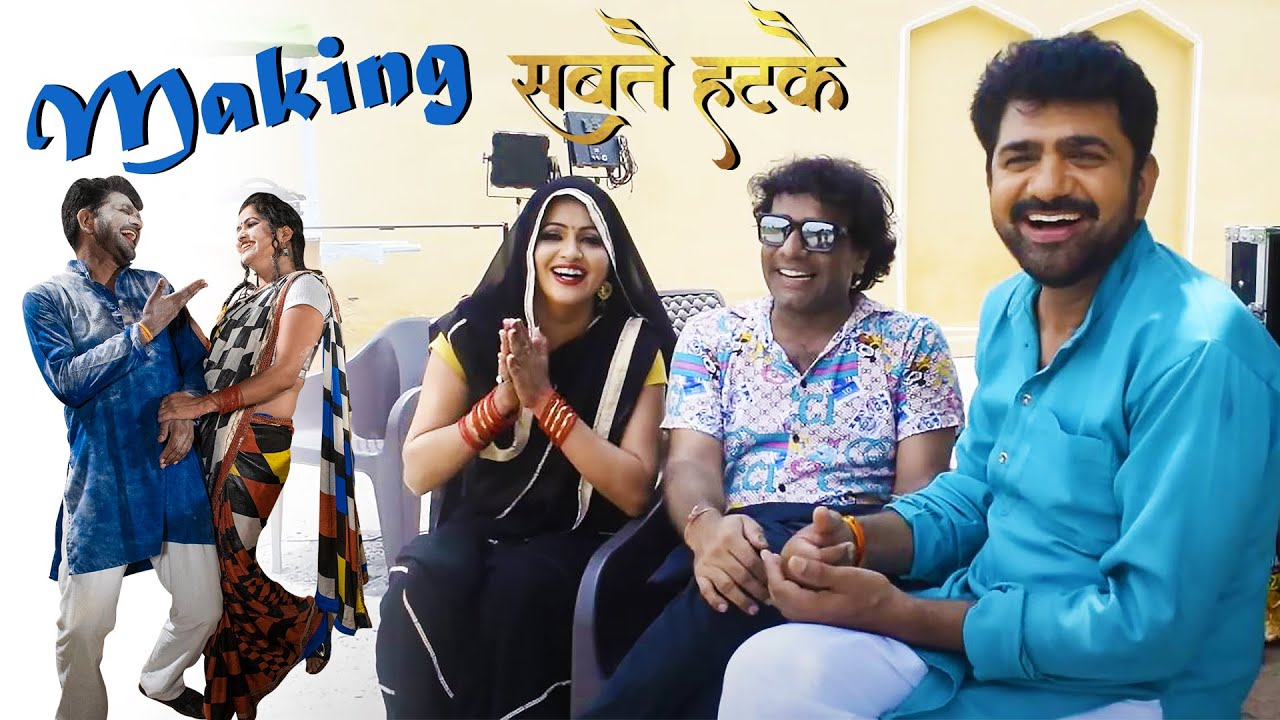 "Uttar Kumar Kavita joshi || Byte of Upcoming song ""Sabte Hatke"" SoniBros FX Studio - YouTube"