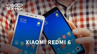 Быстрый обзор | Xiaomi Redmi 6