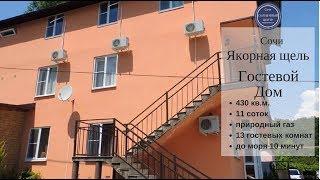 Купить гостиницу у моря|Продажа гостевого дома в Сочи|Сочи Солнечный центр|8 800 302 9550
