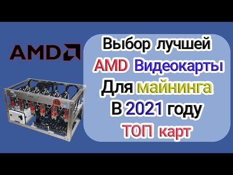 Выбор лучшей AMD видеокарты для майнинга в 2021 году! На каких картах стоит собирать майнинг ферму?