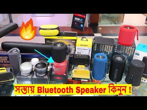 Bluetooth Wireless Speaker Price In Bd Buy Best Quality Bluetooth Speaker Low Price Youtube