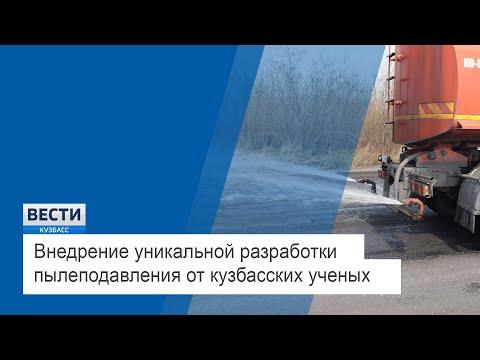 Угольщики ЗАО «Стройсервис» внедряют уникальную разработку пылеподавления от кузбасских ученых