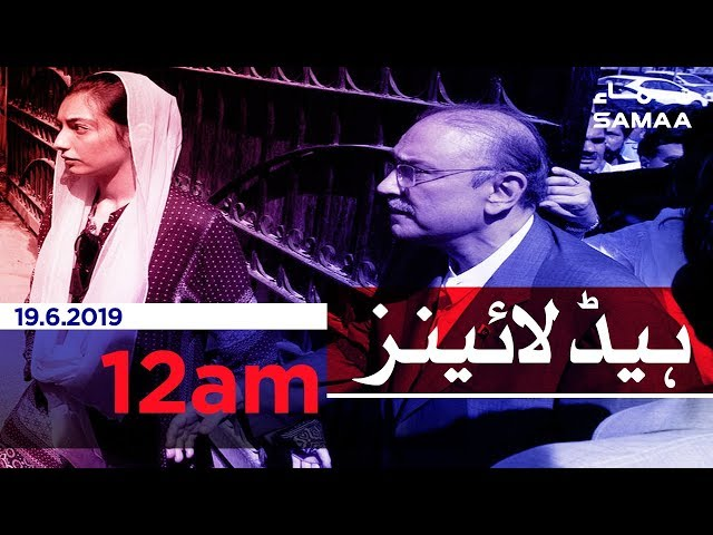 Samaa Headlines - 12AM -19 June 2019