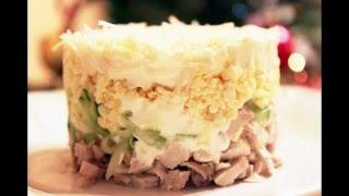 Слоеный салат Нежность с курицей, яйцом  и сыром
