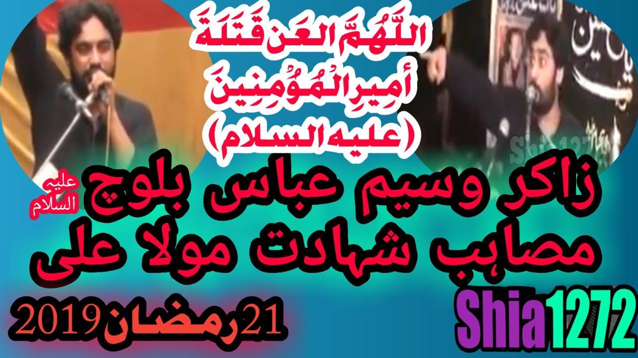 Zakir waseem Abass Baloch 2019 Shahadat Moula Ali a s