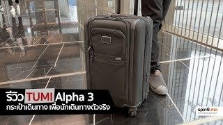 [spin9] รีวิว TUMI Alpha 3 กระเป๋าเดินทาง เพื่อนักเดินทางตัวจริง