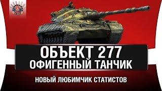 """ОБЪЕКТ 277 - """"НЕ ИМБА"""""""