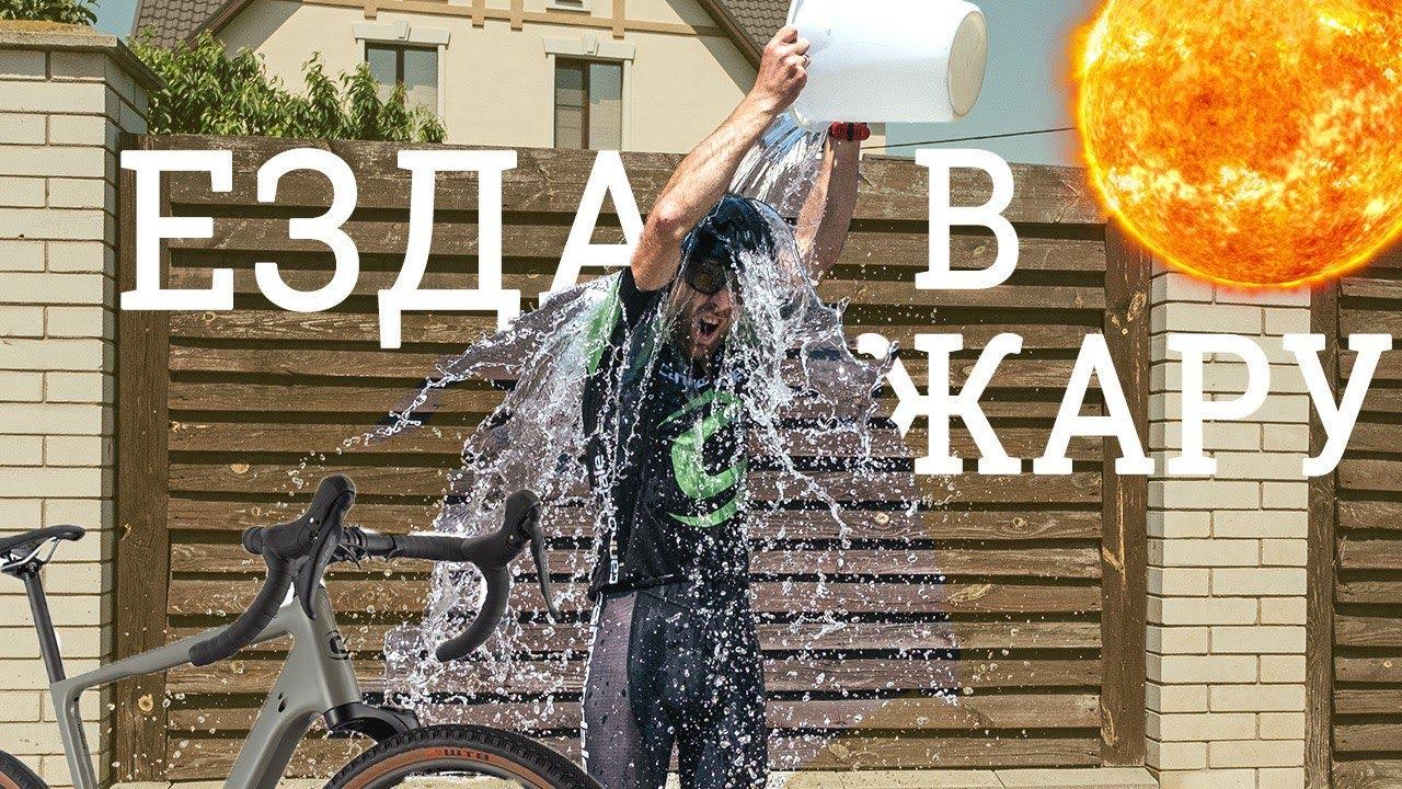 Езда на велосипеде в жаркую погоду. Как тренироваться летом?!