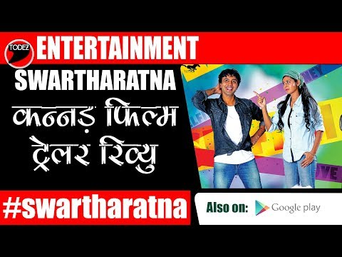 Swartharatna Official Trailer Review Hindi | Adarsh Gunduraj | Ashwin Kodange