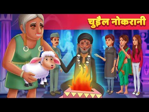 चुड़ैल नौकरानी | हिंदी कहानियां | Horror Stories | Hindi Kahani For Kids | Hindi Fairy Tales