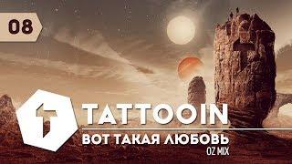 Скачать в iTunes Вот такая любовь | Альбом Tattooin в iTunes | Русский Рок (6+)