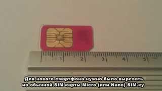 видео как извлечь сим карту из планшета