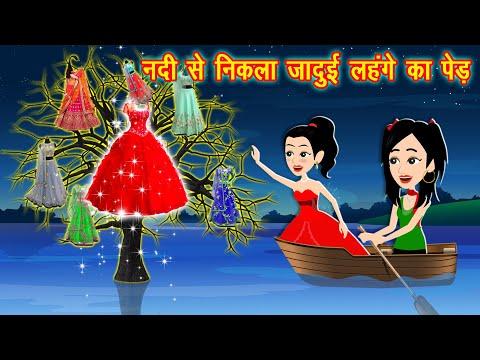 नदी से निकला जादुई लहंगे का पेड़    Jadui Lehanga    Jadui Kahani    Hindi Kahani    Kahaniya New