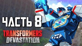 Transformers: Devastation Прохождение - Часть 8 - МЕГАЗВР