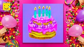 Как нарисовать праздничный торт - урок рисования для детей от 4 лет, гуашь,  рисуем дома поэтапно