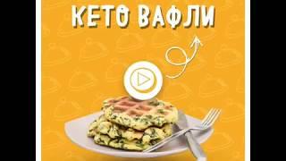 HappyKeto.ru - Кето диета, рецепты. Кето вафли