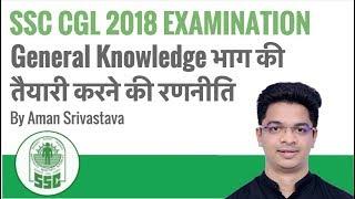 SSC CGL 2018 परीक्षा के General Knowledge भाग की तैयारी करने की रणनीति by Aman Srivastava