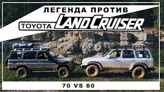 Победила дружба? Легенда против - Toyota Land Cruiser 80 vs Prado 70