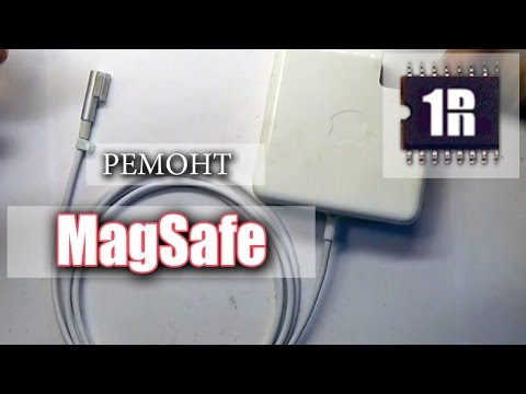 Ремонт MagSafe, замена провода зарядки - www.first-remont.ru/rnout/macbook-pro-air-apple/