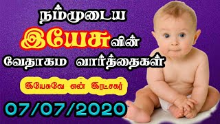 Today Bible Verse In Tamil | God's Verse Today | Today's Bible Verse | Bible Verse Today 07.07.2020