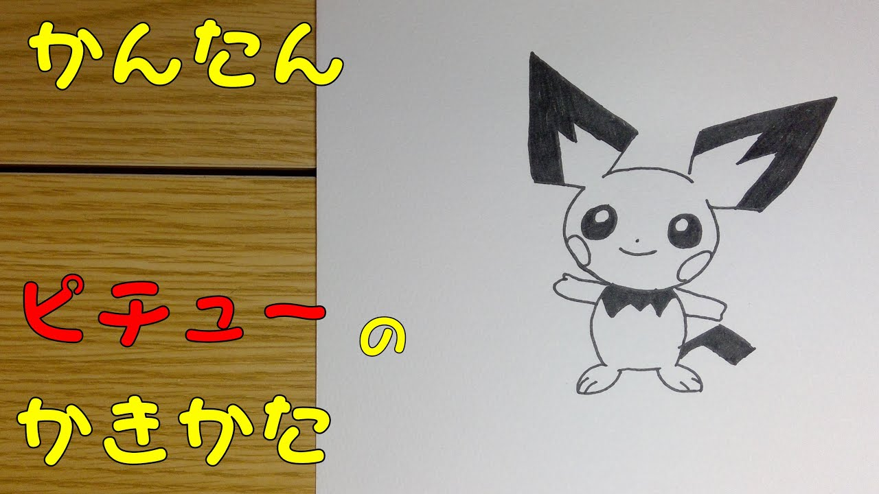【simple】how to draw Pokemon Pichu for kids