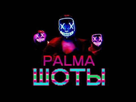 PALMA - ШОТЫ (Official Video)