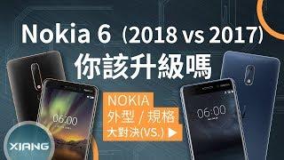 Nokia 6 2018 vs Nokia 6 2017 - 你該升級嗎?   大對決#23【小翔 XIANG】