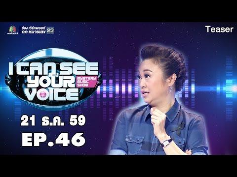พบกับ ศิลปินเสียงเพราะ  เจนนิเฟอร์ คิ้ม I Can See Your Voice Thailand