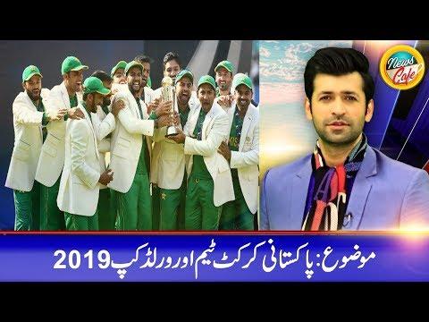 Pakistan Cricket Team and World Cup 2019 - News Cafe - 15 Jan 2019