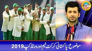 Pakistan Cricket Team and World Cup 2019 - News Cafe - 15 Jan 2019