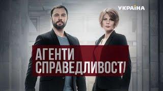 """Смотрите в 8 серии сериала """"Агенты справедливости"""" на телеканале """"Украина"""""""
