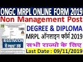 ONGC MRPL Online form 2019 || ONGC MRPL Non Management Post Online Form Fillup Process Step by Step