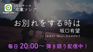 【Stager Live】お別れをする時は/坂口有望・YELL/いきものがかり 【山本莉晴】