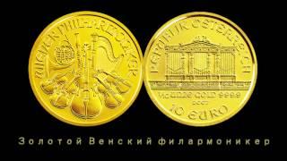 Золотая монета. Венский филармоникер