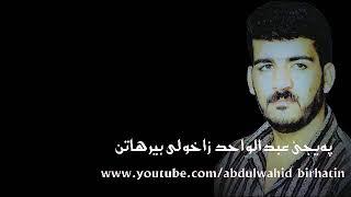 احلى اغاني عبدالواحد زاخولي ارجو مشركة قناة 👍👍