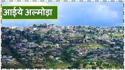 Almora City Tour, जानें अल्मोड़ा शहर को |