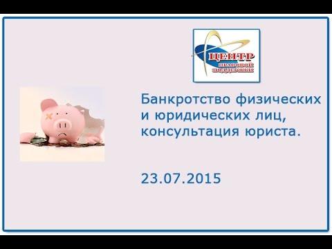 Банкротство физических лиц: как объявить себя банкротом?
