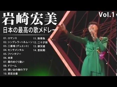 岩崎宏美 VoI 1 シティポップ 紅白 人気曲 JPOP BEST ヒットメドレー 邦楽 最高の曲のリスト