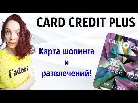Новая кредитная карта CARD CREDIT PLUS - обзор, плюсы и минусы