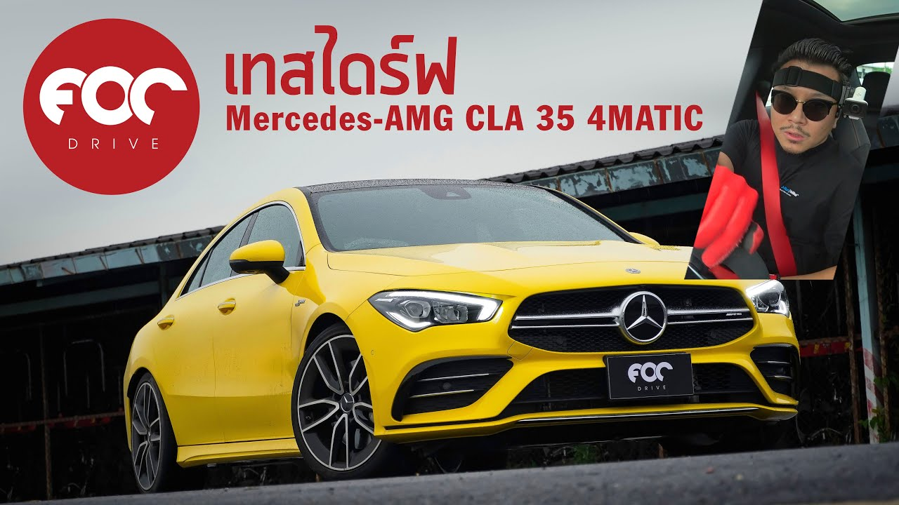 เทสไดร์ฟ Mercedes-AMG CLA 35 4MATIC Coupe