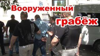 нападение на ювелирный магазин(В центре Кременчуга двое мужчин, которые назвались участниками АТО, совершили вооруженное ограбление ювел..., 2015-05-19T18:48:47.000Z)