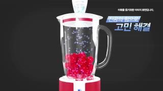에어프리 진공믹서 VOD 광고영상