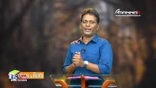#നവചിന്ത | Pr Sibi Thankachan | Episode 24 | Manna Television