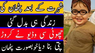 Life Style Of Cute Funny Pathan Kid Ahmed shah || Beautiful Life style of Pathan Kid Ahmed shah.
