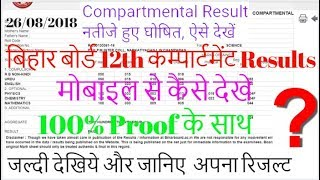 BIHAR BOARD 12Th COMPARTMENT RESULT DECLARED 2018,HOW TO CHECK INTER SUPPLEMENTARY SCIENCE ART