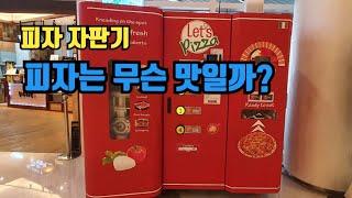 피자 자판기 피자맛은 어떨까?